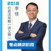 2018指南针法考精讲行政法-李佳