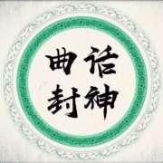 【曲话封神】-小魂-喜马拉雅fm
