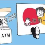 信用卡技术全解