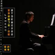 吕恒钢琴曲专辑