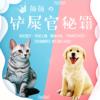 铲屎官秘籍(猫&狗)