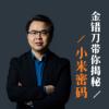 小米商战课:揭秘雷军核心打法