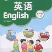 苏教版小学英语五年级下册