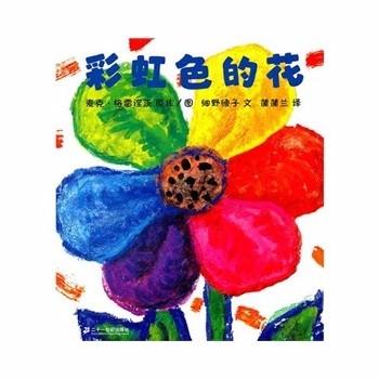 彩虹色的花-温情系列