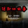 中国真实灵异恐怖鬼故事