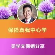 吴学文:保险真我中心学