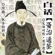 [资治通鉴]179.公元前174 汉文帝前六年[4]-喜马拉雅fm