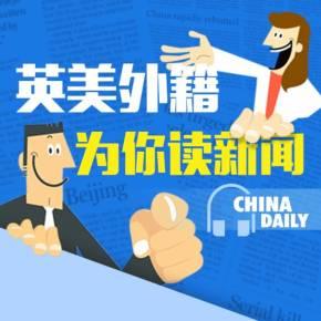 China Daily 英语新闻