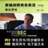BEC新编剑桥商务英语中级 附PDF
