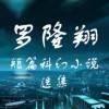 罗隆翔短篇科幻小说选集