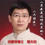 大国医&古代中医故事 罗大中