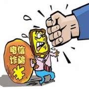 电信诈骗被严打,是否天下无贼了?-喜马拉雅fm