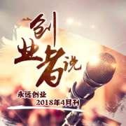 王铁莲:无限极就是实现创业梦想的舞台-喜马拉雅fm