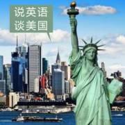 说英语 谈美国