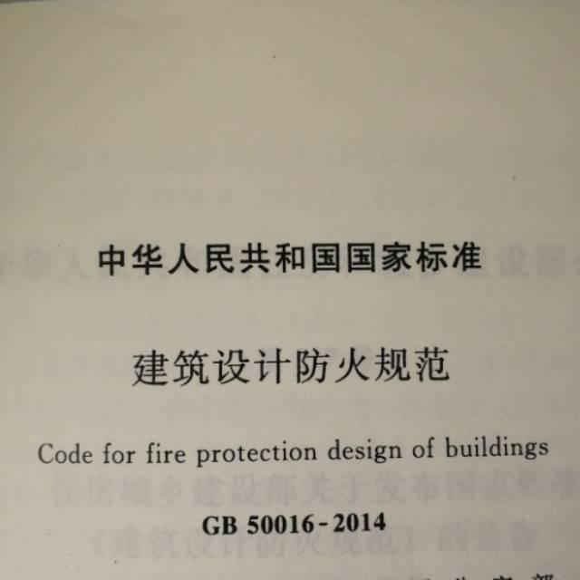 消防建筑设计考试规范及机械说明_在线_考试培训防火条文与六合无绝对片