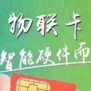 物联网卡知识普及