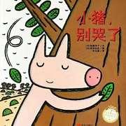【睡前绘本故事】—小猪,别哭了-喜马拉雅fm