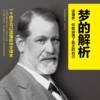 弗洛伊德《梦的解析》完整译本丨博集新媒