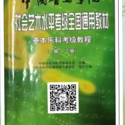 中国音乐学院音基1级课程
