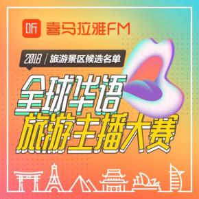 全球华语旅游主播大赛
