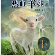 沈石溪:热血羊娃