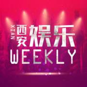 西安娱乐weekly