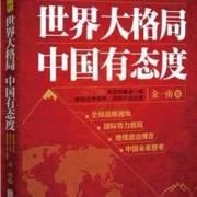 世界大格局 中国有态度