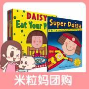 【米粒妈团购】DAISY系列