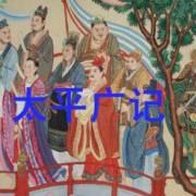 太平广记(一)真正的修仙故事