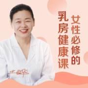 女性必修的乳房健康课