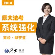 2018法考商经系统强化鄢梦萱