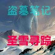 圣雪寻踪45黑洞-喜马拉雅fm