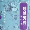 《呼兰河传》萧红-精致女王播