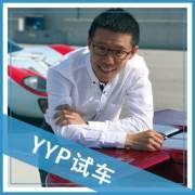 大家车言论YYP颜宇鹏试车合辑