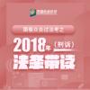 2018年法条带读(刑诉)