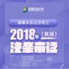 2018年法条带读(民诉)