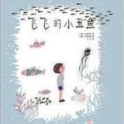 235、《飞飞的小丑鱼》澳大利亚青年设计师大奖作者作品-喜马拉雅fm