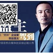 俞凌雄微营销销售战略创业核爆力