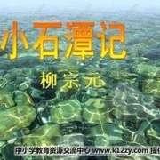 小石潭记 3.4.5三段 (背)-喜马拉雅fm