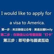 【和Emily一起练口语】I would like to apply for a visa to America.-喜马拉雅fm