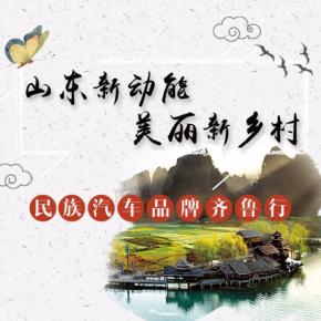 江淮SUV—民族汽车品牌齐鲁行