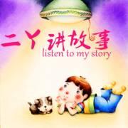 二丫讲故事|睡前童话|伊索寓言