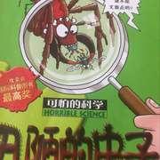 黏糊糊的蜗牛和鼻涕虫-喜马拉雅fm
