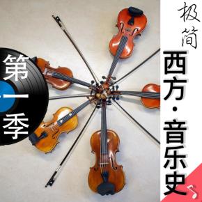 """嘉天: 极简""""西方音乐史""""第一季"""