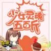 【来玩吧广播剧】少女灵魂五百斤