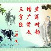 增广贤文(233)-喜马拉雅fm