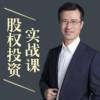 王英军律师:股权投资实战课