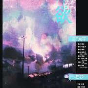 桑玠原著,同名小说《随情所欲》改编广播剧第一期-喜马拉雅fm