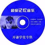 罗扎夫高效记忆音乐Track02-喜马拉雅fm