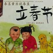 春蒿黄韭试春盘-立春节-喜马拉雅fm